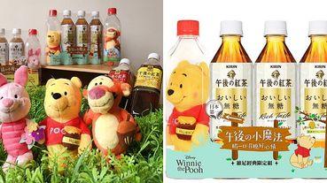 迪士尼控準備瘋搶!7-ELEVEN開賣「午後紅茶x迪士尼小熊維尼家族」限量玩偶~快閃1個月賣完為止!
