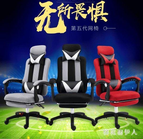 辦公椅電腦椅家用可躺人體工學座椅電競椅升降網布職員轉椅PH3717【棉花糖伊人】