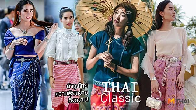 ดารางามอย่างไทย โดดเด่นด้วย แฟชั่นผ้าถุงไทย แมทช์ยังไงถึงส๊วยสวย!