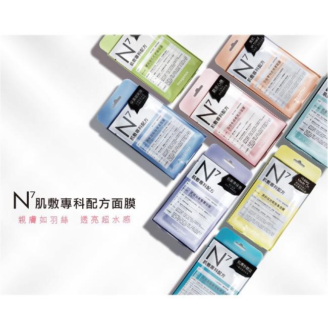 【買一送一】霓淨思N7面膜系列4入 共16款【寶雅】