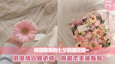 浪漫的七夕情人節即將到來!韓妞們正流行「粉甜波斯菊花束」