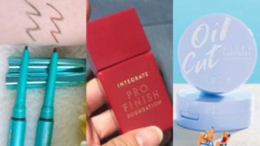 INTEGRATE粉底液、1028神級蜜粉、dejavu新色眼膠筆…全部500有找的甜甜價開架好物