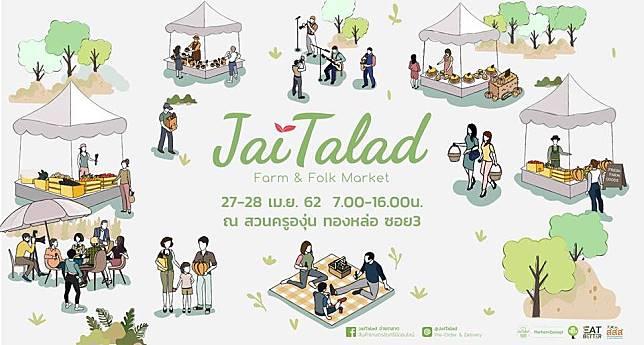 Jai Talad Farm & Folk Market ตลาดอินทรีย์ที่ ทองหล่อ ซอย 3