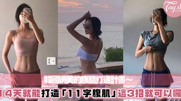 光靠14天就可以練出腹肌?韓國網美只用這3招,成功在2星期內練出「11字腹肌」真的超美~