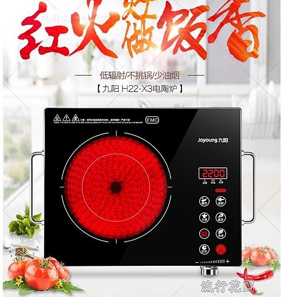 電陶爐家用爆炒電磁爐新款火鍋智能臺式光波YJT220V