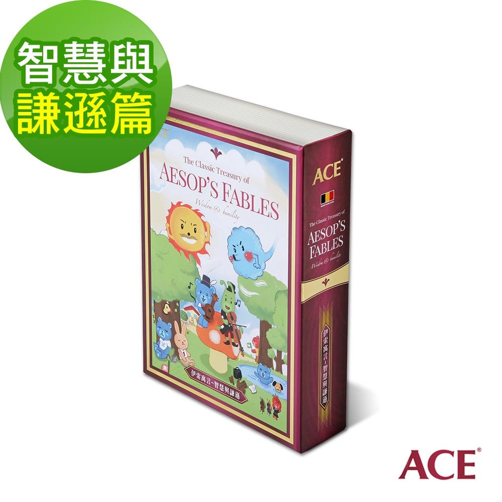 【ACE】伊索寓言故事軟糖禮盒-智慧與謙遜篇
