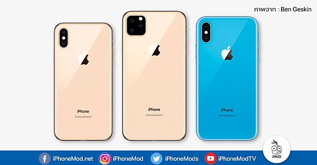 Iphone 2019 Rumors