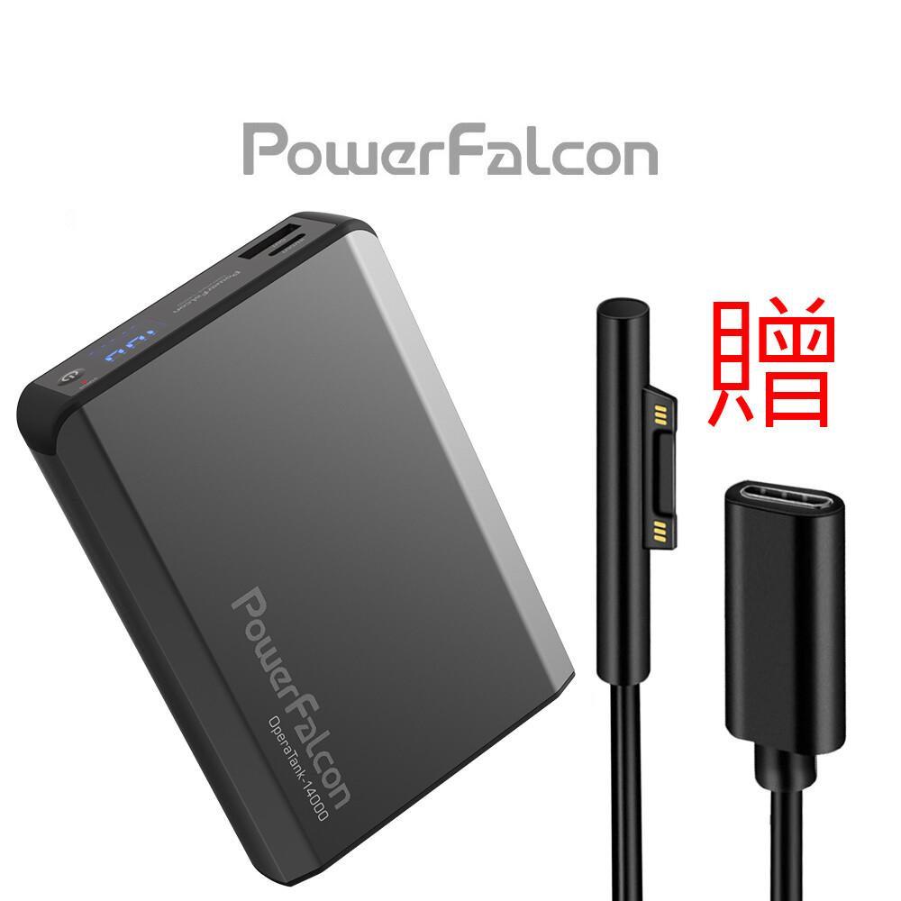 * 台灣設計品牌powerfalcon, 品質有保證 * 高功率輸出(45w/20v)+小尺寸體積, 適合外出搭配筆記本電腦快速充電 * 內建lg動力等級鋰電池14000mah, 提供大功率輸出良好效