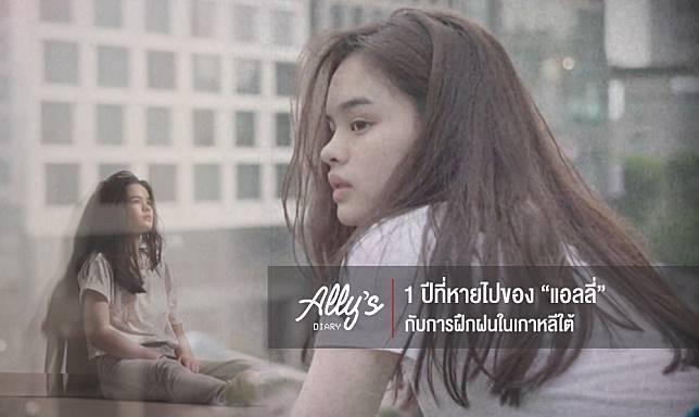 ally's story