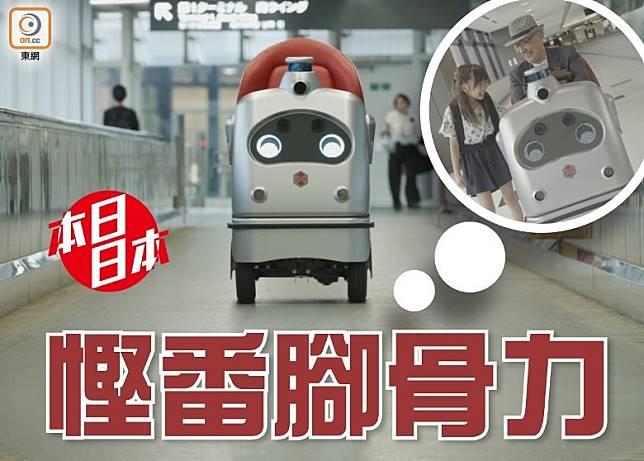 全日空於今明兩日在成田機場會進行自動座駕Rakuro的測試,方便大家前往機場內的不同地點。(互聯網)