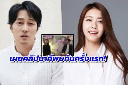 จุดเริ่มต้นความสัมพันธ์ 'โซจีซบ-โจอึนจอง' เผยคลิปนาทีพบกันครั้งแรก!