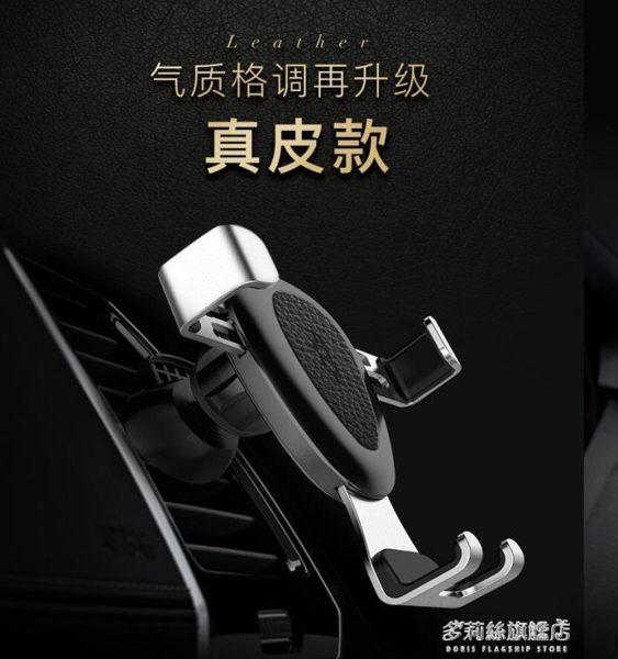 車載手機支架-ROCK車載手機支架汽車用出風口車內卡扣式萬能通用車上支撐駕導航 多麗絲旗艦店