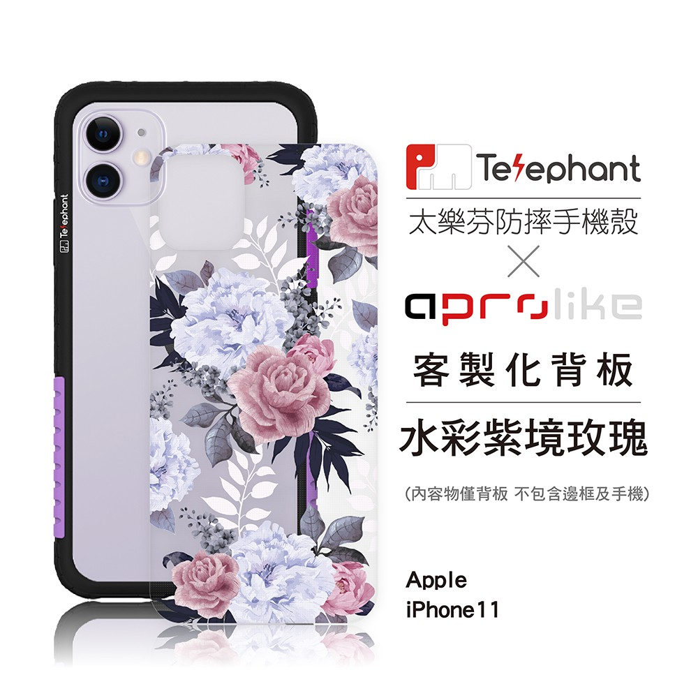 品牌:Telephant適用廠牌:APPLE蘋果適用型號:iPhone全系列產品包含:背板(印刷) x 1Telephant 太樂芬,為台灣新創團隊所開發的品牌,為了讓大家更好記憶,品牌取名由 Tel