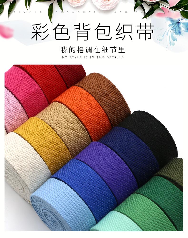 花邊 織帶 絲帶 彩色加厚背包帶子書包帶帆布帶編織帶布織帶條布捆綁帶箱包帶配件