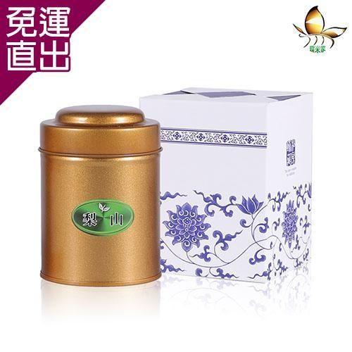 蝶米家 梨山高冷茶體驗瓶75g/罐【免運直出】