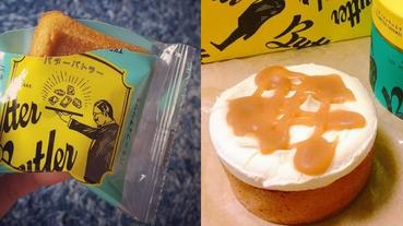 最佳伴手禮!日本超夯鮮奶油塔,每一口都可吃到濃醇香的好滋味~