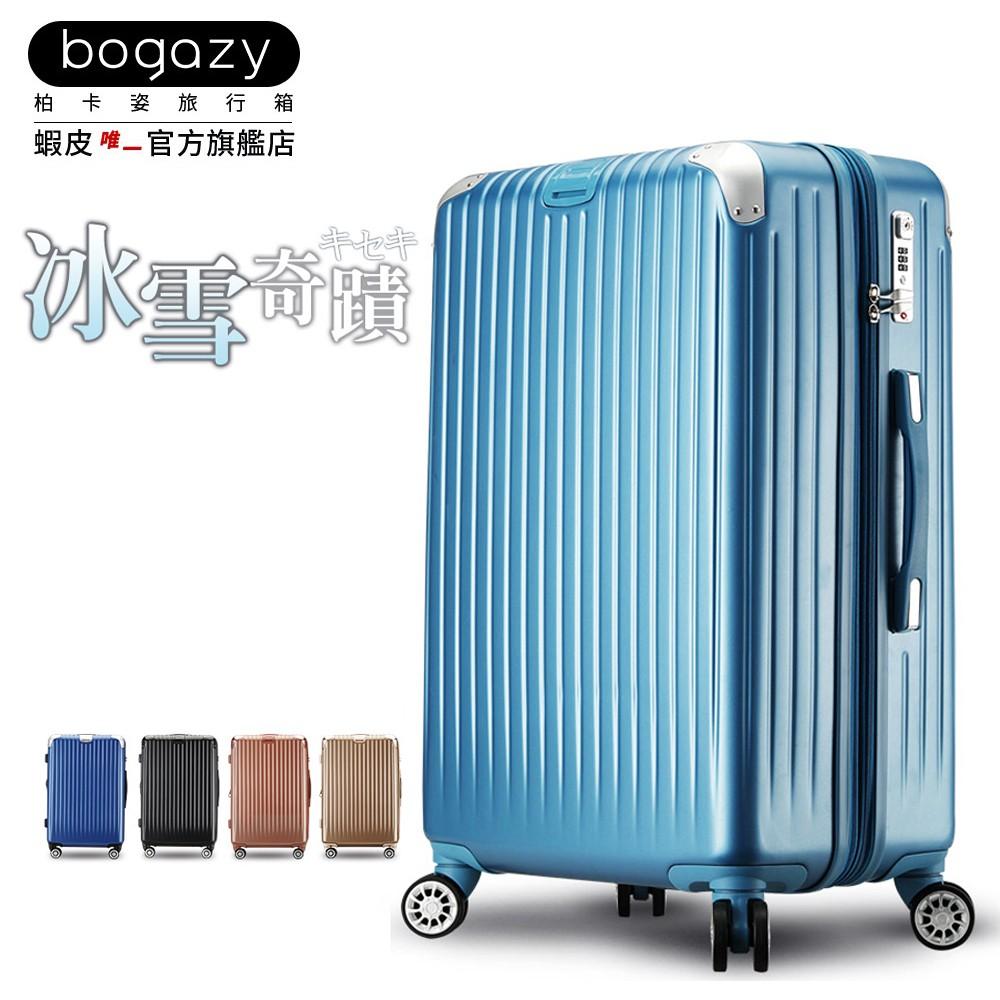 《Bogazy》冰雪奇蹟II PC可加大霧面行李箱(20/25/29吋)