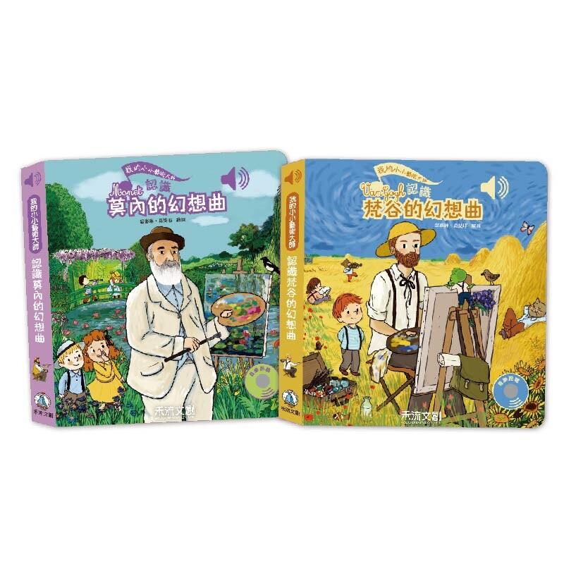 我的小小藝術大師-認識梵谷的幻想曲 我的小小音樂系列2020年法國知名童書出版社grund全新力作! 獨家授權繁體中文版系列全球累積銷售突破200萬冊 梵谷是荷蘭後印象派畫家他的獨創風格深遠地影響二十