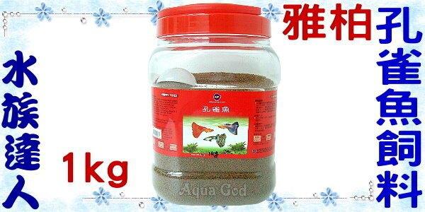 【水族達人】雅柏UP《孔雀魚專用飼料.1kg》健康.營養.美味!