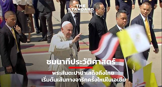 ชมนาทีประวัติศาสตร์ พระสันตะปาปาเสด็จถึงไทย เริ่มต้นเส้นทางจาริกครั้งใหม่ในเอเชีย
