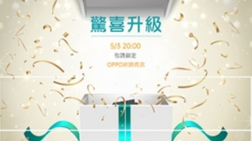 OPPO 神秘活動官網現身,買手機將有「升級驚喜」?