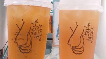 新店飲料~天然無添加「禮采芙連鎖茶飲」金湯烏龍/紫想咬一口~這就是任性的理由