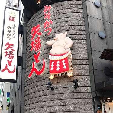 矢場とん 東京銀座店のundefinedに実際訪問訪問したユーザーunknownさんが新しく投稿した新着口コミの写真