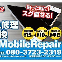 Mobile Repair坂戸店