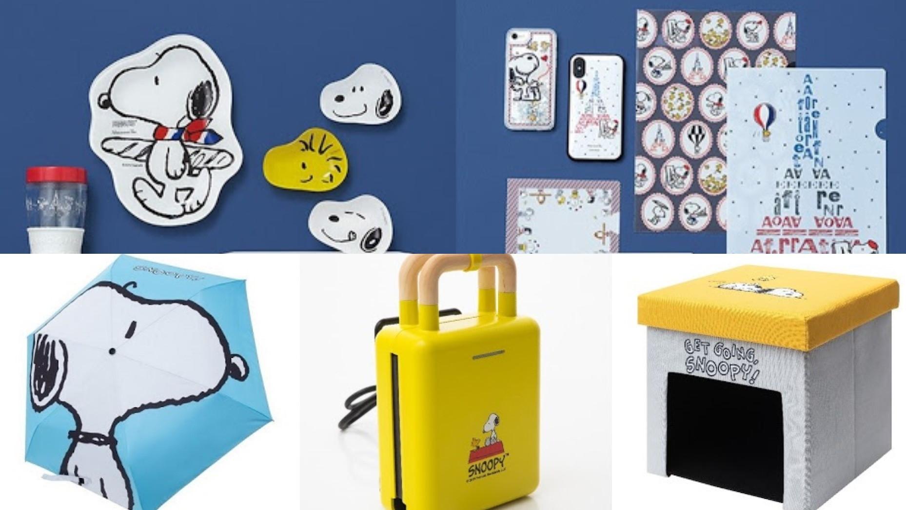 Snoopy收集控看過來~2019年限量雨傘、餐碟、後背包!