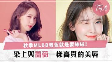 日韓秋季的MLBB就是「velvet」作主角〜SIS把唇色染上與薔薇一樣高貴吧!