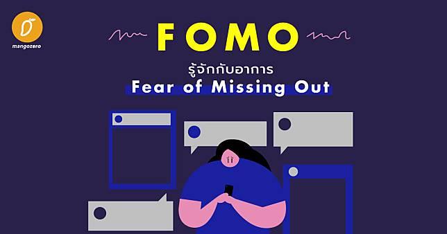FOMO 101 : รู้จักกับอาการ Fear of Missing Out และวิธีรับมือที่ทำได้ไม่ยาก