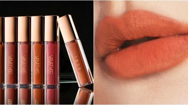 1028全新「唇迷心竅好色唇釉 」毫無廢色!這支#404人間泰奶色完全媲美專櫃質感,美到揪心