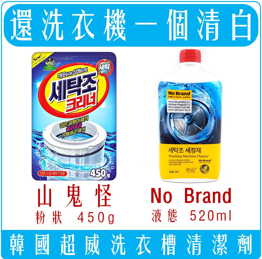 《Chara 微百貨》 韓國 山鬼怪 Sandokkaebi no brand 洗衣槽 清潔劑 450g 洗衣機 去汙
