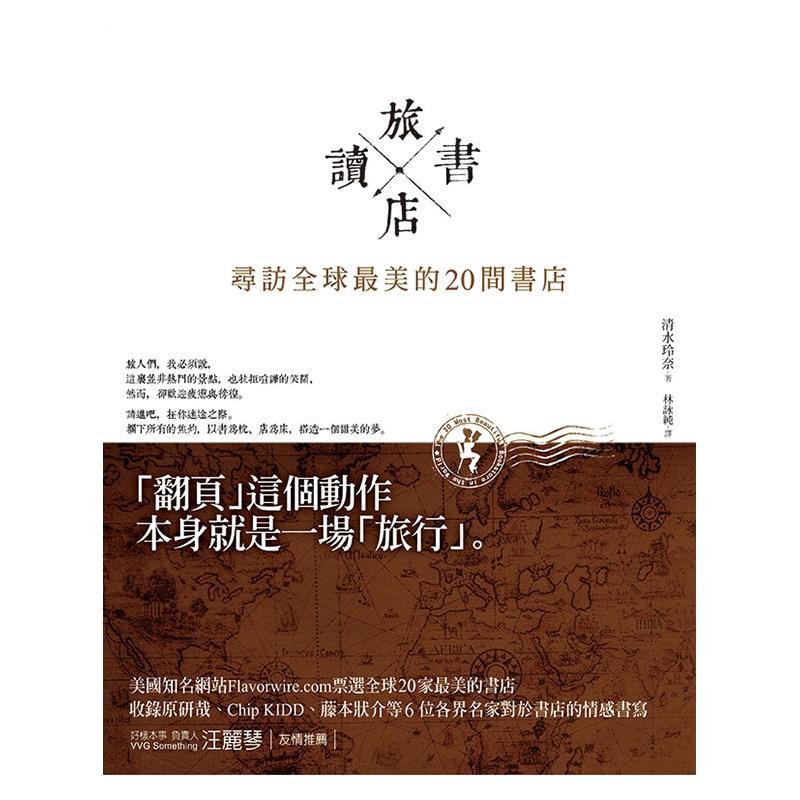 商品資料 作者:清水玲奈 出版社:楓書坊文化出版社 出版日期:20140227 ISBN/ISSN:9789865775131 語言:繁體/中文 裝訂方式:平裝 頁數:225 原價:520 -----