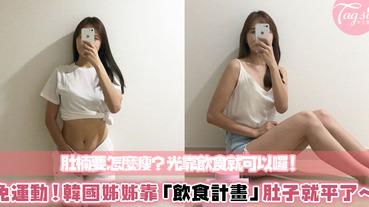 韓國姊姊光靠「健康飲食」肚子都消了!腰線變超美~1個月就會有效果,推薦大家試看看!