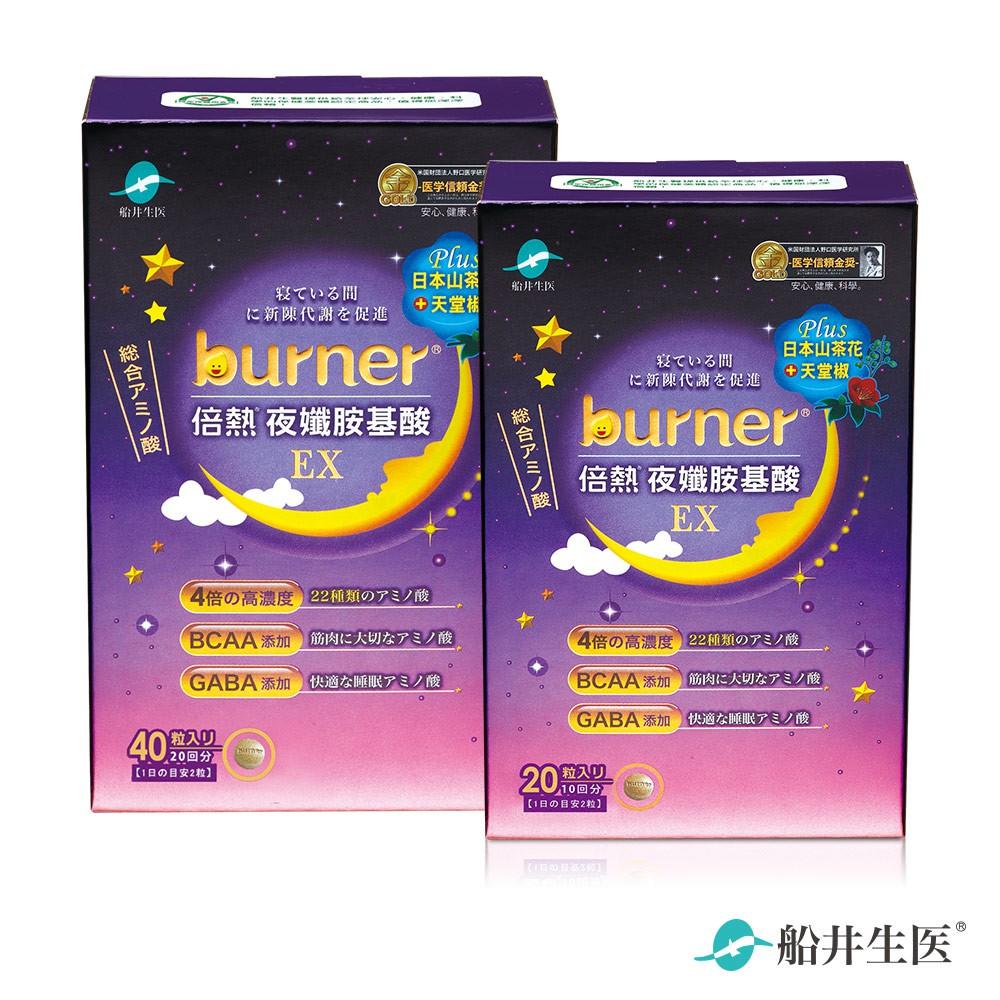 【即期品】船井burner倍熱 夜孅胺基酸40+20粒組