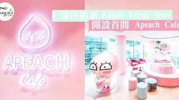 超萌Kakao friends的Apeach要開Cafe啦!首間 Apeach Cafe位於釜山的Kakao Friends Store〜去釜山又多個景點了!