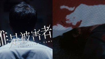許瑋甯與張孝全主演!Netflix 全新台灣影集《誰是被害者》預告,「麻醉風暴」團隊製作掛保證!