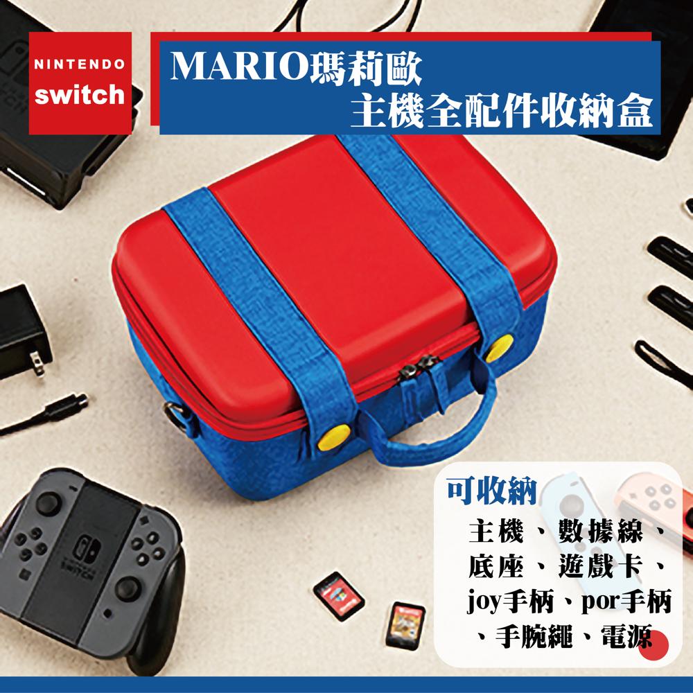 ◆ Switc主機配件收納包 內容物:收納包大包*1 背帶*1 用途:收納NS遊戲機及所有配件 材料:1680D+EVA+EVA內托 尺寸:23*27*13 cm Nintendo Switch豪華收