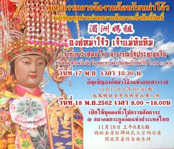 งานแห่องค์เจ้าแม่ทับทิม เส้นทางเยาวราช - เจริญกรุง ในวันที่ 17 พ.ย.62
