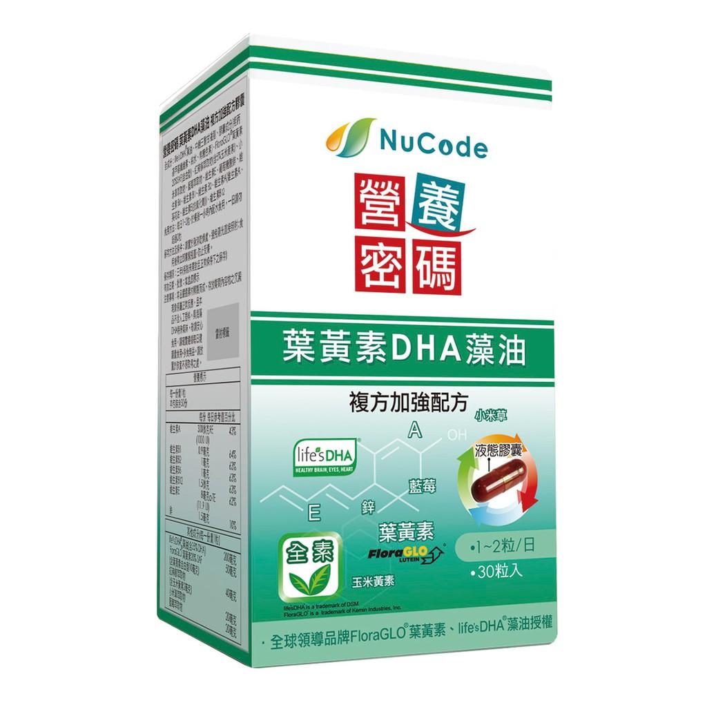 營養密碼 葉黃素DHA藻油 30錠 維康 營養品 營養素 保健品 免運費