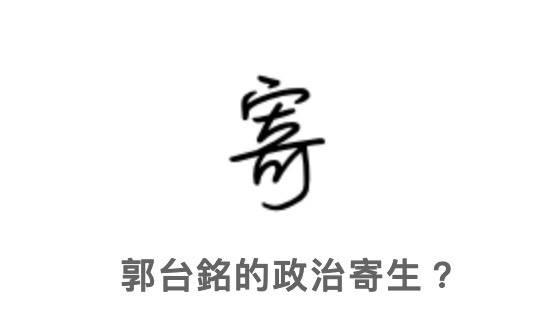 陳念初/郭台銘走向政治地下室