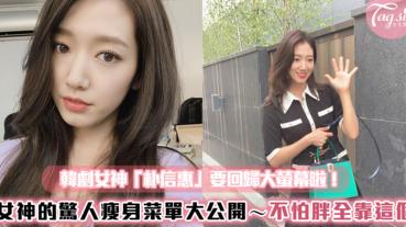 韓劇女神「朴信惠」要回歸大螢幕啦!女神的驚人瘦身菜單大公開~原來怎麼吃不怕胖全靠這個!