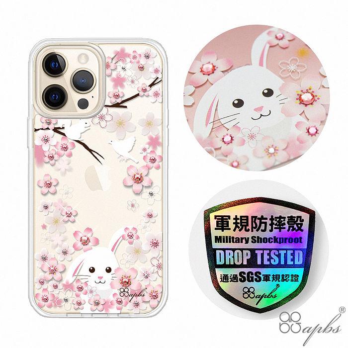 apbs iPhone 13系列 輕薄軍規防摔水晶彩鑽手機殼-櫻花兔iPhone 13(6.1吋)