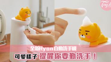 全新Ryan自動洗手機 ,可愛樣子提醒你要勤洗手!每個女生家裡都應該要有~