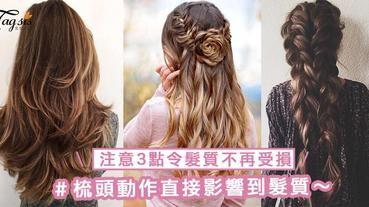 梳頭動作直接影響到髮質!注意3點令髮質不再受損,冬天秀髮不再打結有靜電~