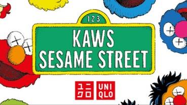 五隻一次到齊,你準備好了嗎?KAWS 親自曝光與 UNIQLO X 芝麻街聯名玩偶「全家福」!