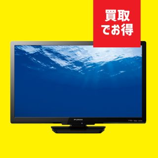 【FUNAI】液晶テレビ24V型