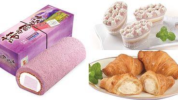 芋頭甜點不出門就買的到!7-ELEVEN推出6大人氣「芋泥甜點」~ 芋泥可頌 、金沙芋大福全把芋泥塞滿滿!