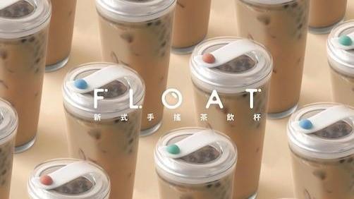 手搖杯大事記!台灣設計環保杯FLOAT,不用吸管也能喝珍奶!